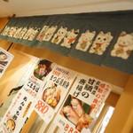 ひょうたん寿司 - ジョン・ノレン