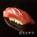 江戸前鮨 二鶴 - 赤身と煮きり醤油の旨味が溶け込む、築地直送の『マグロ』の握り
