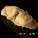 江戸前鮨 二鶴 - 鮨好きにはたまらない、旨味と香り立つ伝統の味『はまぐり』