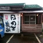 日の出製麺 保内工場 - 外観