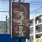 66087358 - 春木屋 郡山分店