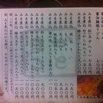 角丸 - 味噌煮込みメニュー