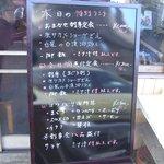 朝漁亭 丼 - 店外看板メニュー