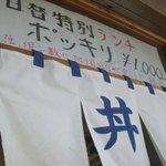 朝漁亭 丼 - 日替特別ランチは1,000円