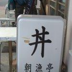 朝漁亭 丼 - お店の名前看板