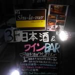 Shu-la-mer - 外の看板・メニュー
