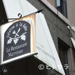 ル レストラン マロニエ - フランスと国内から選りすぐった世界で注目されるワインが充実