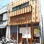 すし空環房 誠瑞 - 美野島の福岡銀行から住吉方面へ進むと右手にありますよ。