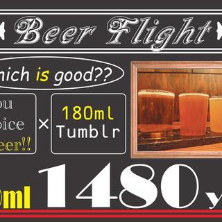 お好きなビールを4種類!!飲み比べセット♪