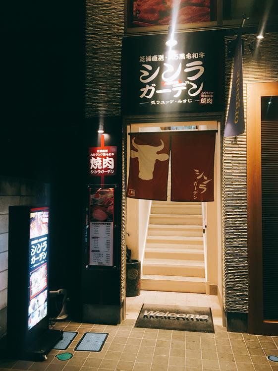 シンラガーデン 八幡通り店