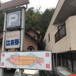 レストラン比来野 - お店のイチオシエビフライの看板