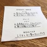 ジレカフェ - 本日のランチメニュー