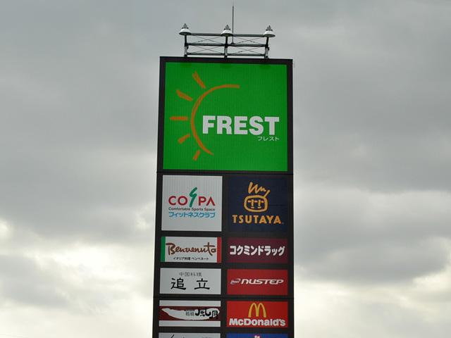 山手 フレスト 松井