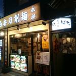 西安刀削麺 永祥 - 外観