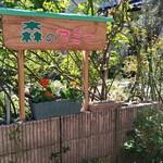 森のマミー - 入り口の看板