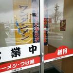 新月  - お店の入口