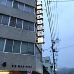 日乃出本店 - 穴吹駅前の目の前にあります!