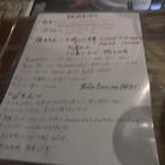 ホルモン酒場 焼酎家「わ」 -