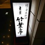 東京 竹葉亭 - 表の看板