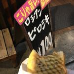 鯛きち - ピロシキ(´ω`)鯛焼き