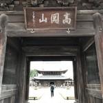 瑞龍寺 - 山門越しに仏殿を望む