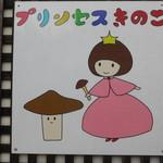 プリンセスきのこ - 看板(可愛らしいね♪)