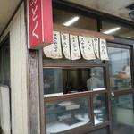 鳥肉専門店 鳥徳 -