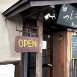 麺つし馬 -