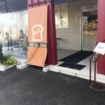 ブーランジェリー 9B - お店の玄関