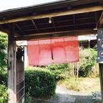 Chaanfuyou - 入り口の門