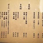 松吟庵 - メニュー(焼酎)