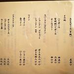 松吟庵 - メニュー(ビール、ハイボール、ワイン、ソフトドリンク)
