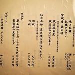 松吟庵 - メニュー(こだわりの逸品)