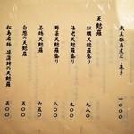 松吟庵 - メニュー(蘭王玉子使用 蕎麦屋のだし巻き、天麩羅)