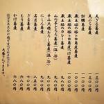 松吟庵 - メニュー(自家打ち十割蕎麦)