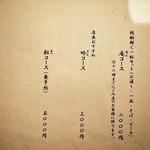 松吟庵 - メニュー(おすすめコース)