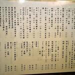 松吟庵 - メニュー(日本酒、梅酒、焼酎)