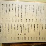 松吟庵 - メニュー(一品料理)