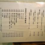 松吟庵 - メニュー(お昼の定食)