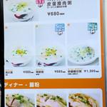 香港華記茶餐廳 -