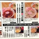 サバ6製麺所 天六店 -