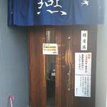 麺屋 燕 - 入口
