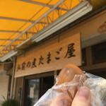 弘前の煮たまご屋 -