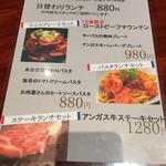 肉バル×イタリアン リトルブッチャー - ランチメニュー