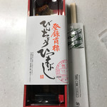 ひつまぶし名古屋 備長 -