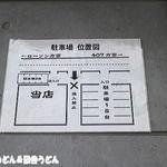うどん 寿製麺 - 駐車場案内
