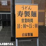 うどん 寿製麺 - 看板