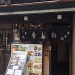 日本橋 お多幸本店 -