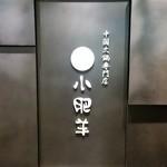 小肥羊 - 中国火鍋専門店 小肥羊
