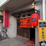 焼肉 ひろちゃん - 店頭
